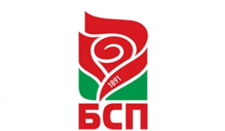 Проведе се конференция на общинската организация на БСП в Благоевград