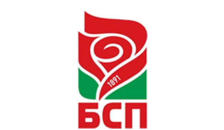 Проведе се отчетно-изборна конференция на БСП в община Белица